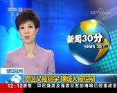 浙江杭州 景区又被刻字 嫌疑人被控制