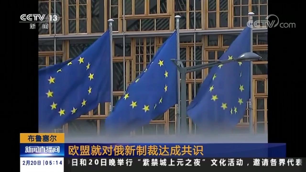 布鲁塞尔 欧盟就对俄罗斯新制裁达成共识