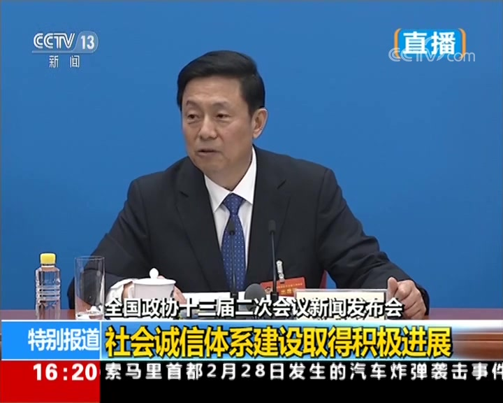 中央广播电视总台央广记者向郭卫民提问
