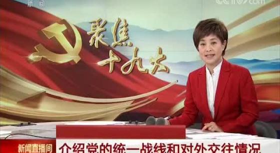 十九大新闻中心将举行第三场记者招待会 介绍党的统一战线和对外交往情况