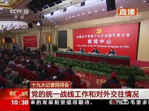 十九大记者招待会 中评社中评网记者向张裔炯提问