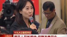 十九大记者招待会 凤凰卫视凤凰网记者向王蒙徽提问