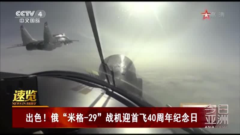 """出色!俄""""米格_29""""战机迎首飞40周年纪念日"""