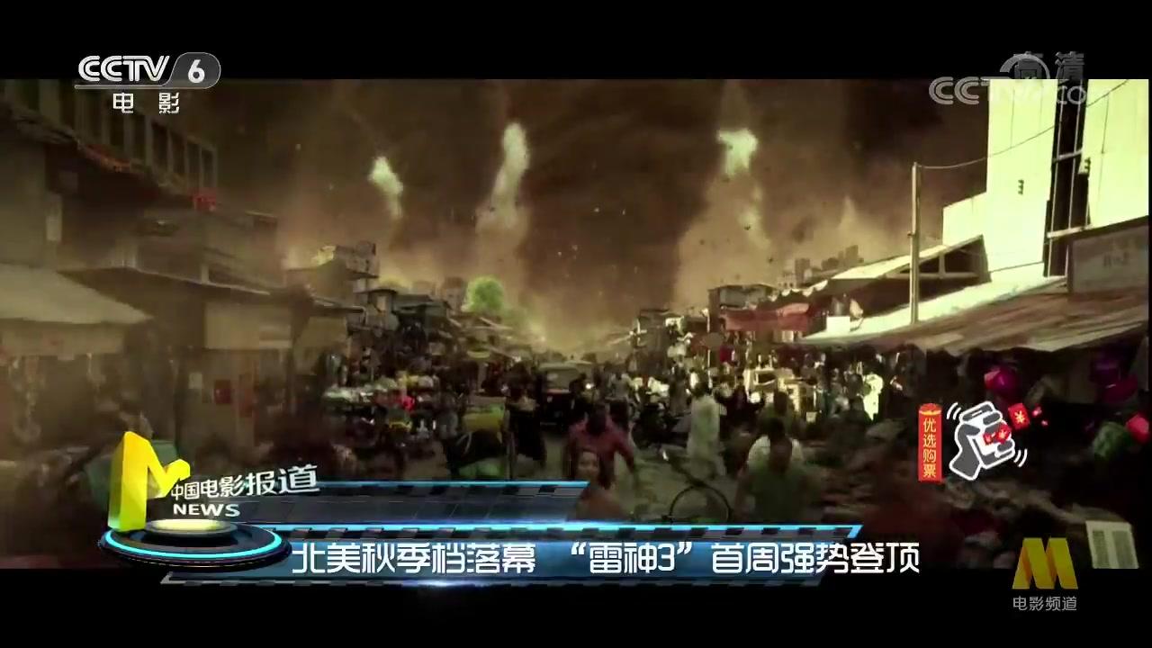 """北美秋季档落幕 """"雷神3""""首周强势登顶"""