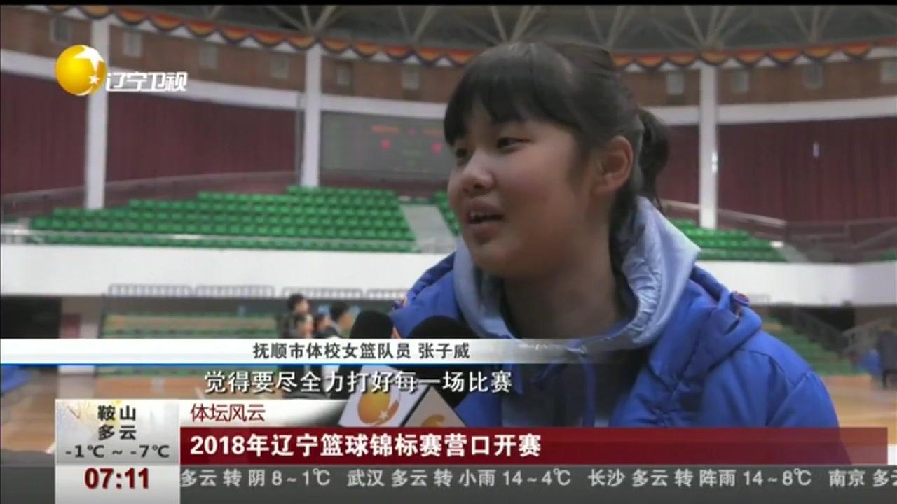 2018年辽宁篮球锦标赛营口开赛