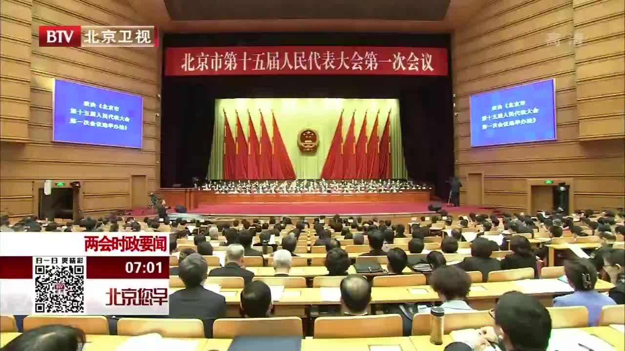 _北京您早_两会时政要闻 市十五届人大一次会议26日举行第二次全体会议