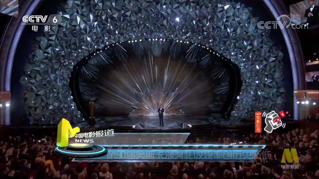 第90届奥斯卡颁奖礼收视率创历史新低