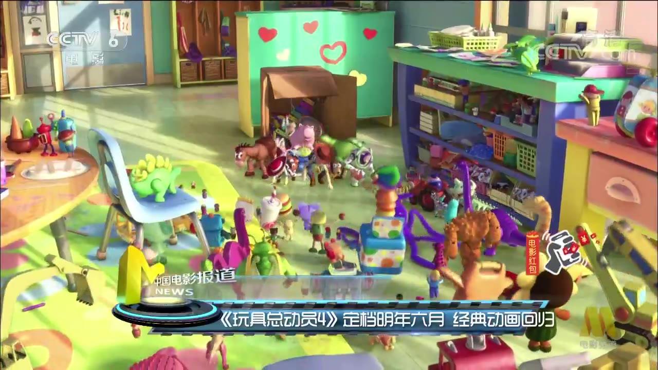 《玩具总动员4》定档明年六月 经典动画回归
