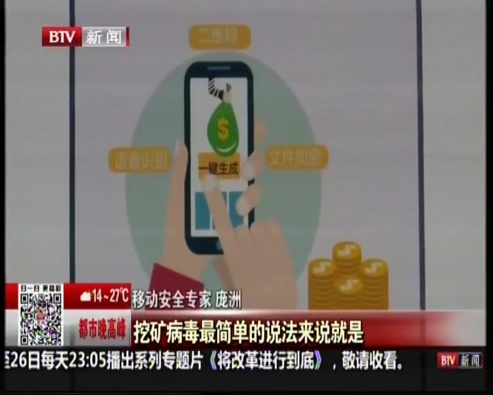 《2017年度中国手机安全状态报告》出炉
