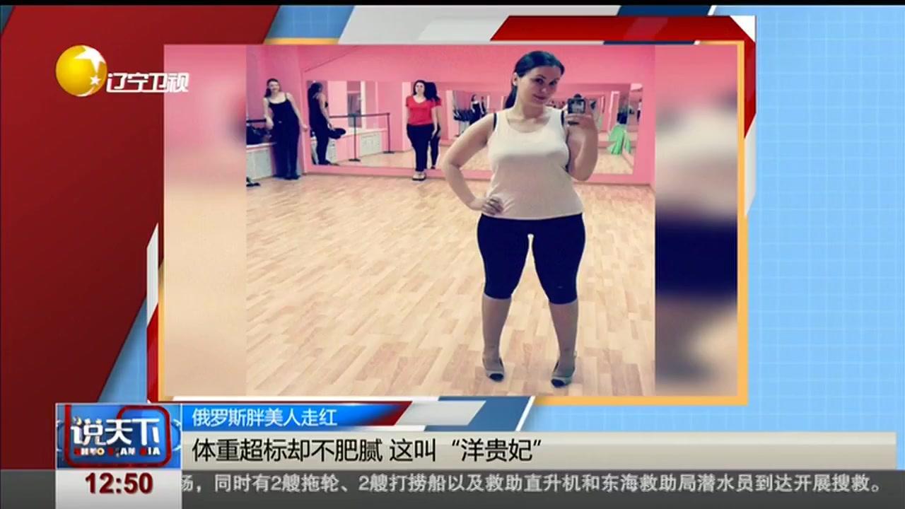 """俄罗斯胖美人走红 体重超标却不肥腻 这叫""""洋贵妃"""""""