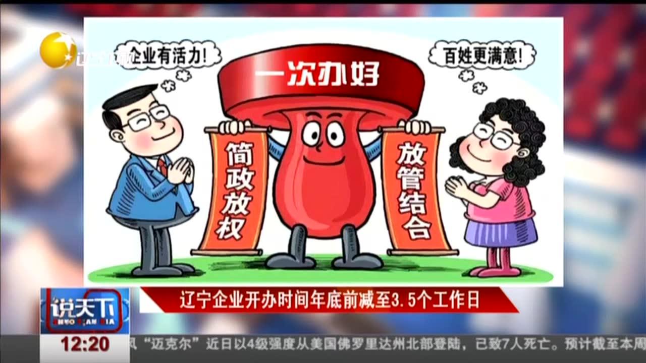 辽宁企业开办时间年底前减至3.5个工作日