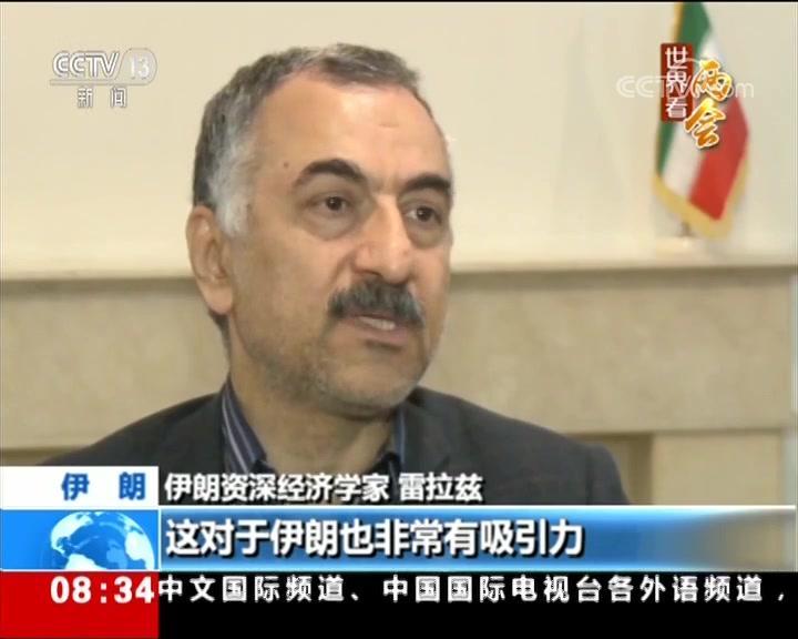 世界看两会 伊朗 经济学家:中国经济发展充满活力