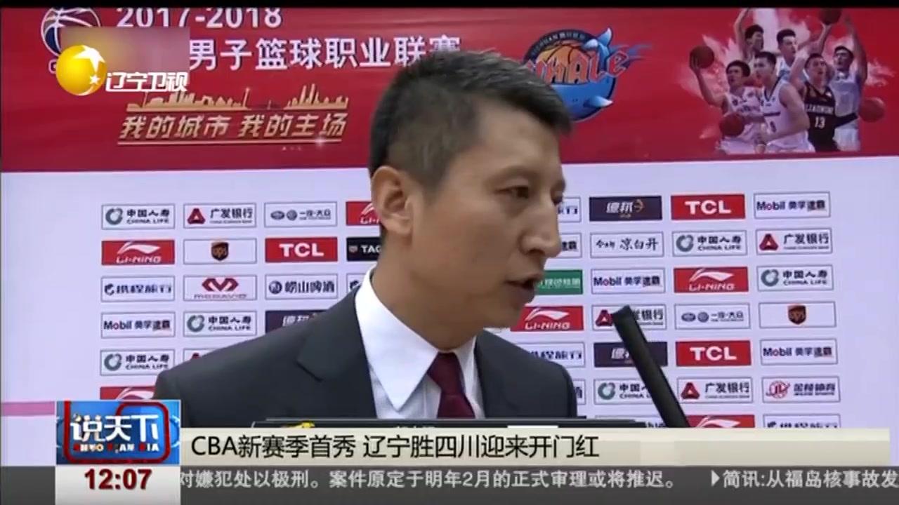 CBA新赛季首秀 辽宁胜四川迎来开门红