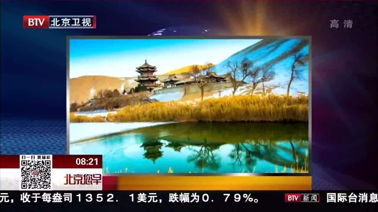 """_北京您早_敦煌月牙泉尽呈大漠""""冬趣"""""""
