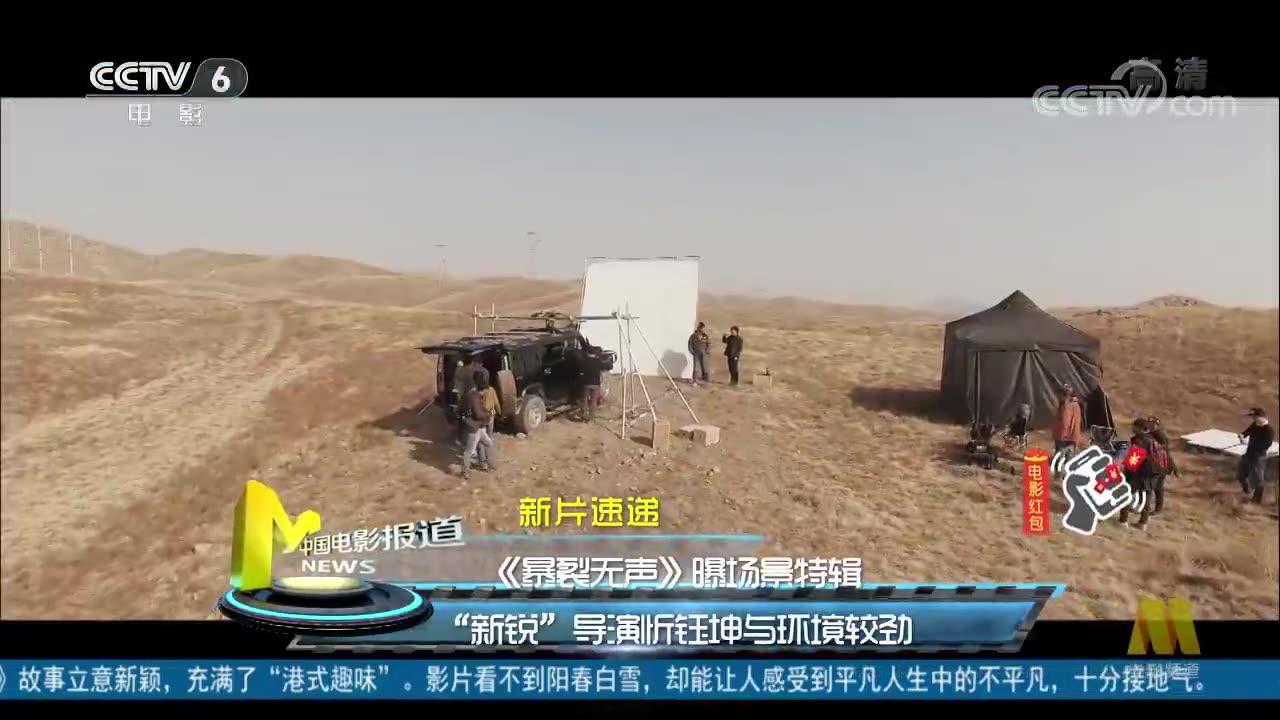 """《暴裂无声》曝场景特辑 """"新锐""""导演忻钰坤与环境较劲"""