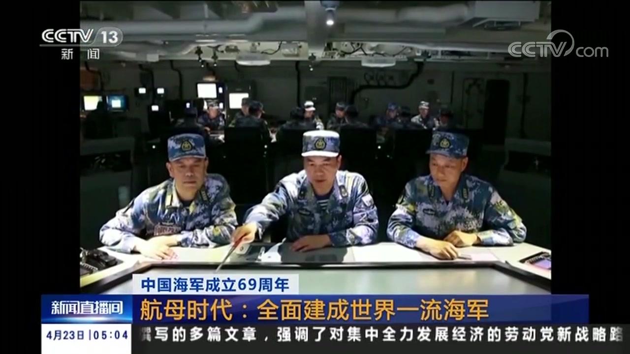 海军成立69周年 航母时代:建成世界一流海军