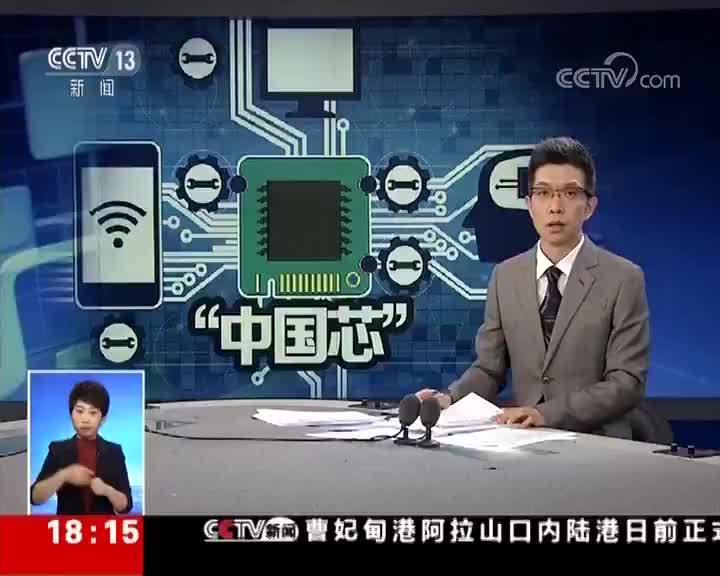 工信部:我国芯片产业越来越接近世界第一梯队 我国芯片产业发展拥有三大优势
