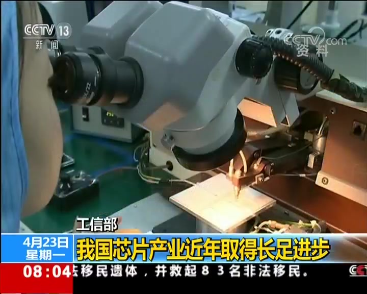 工信部 我国芯片产业近年取得长足进步