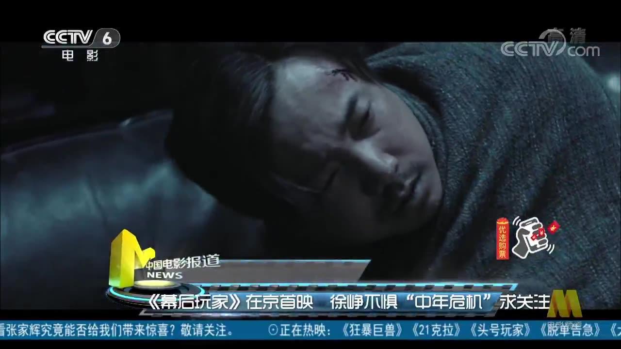 """《幕后玩家》在京首映 徐峥不惧""""中年危机""""求关注"""