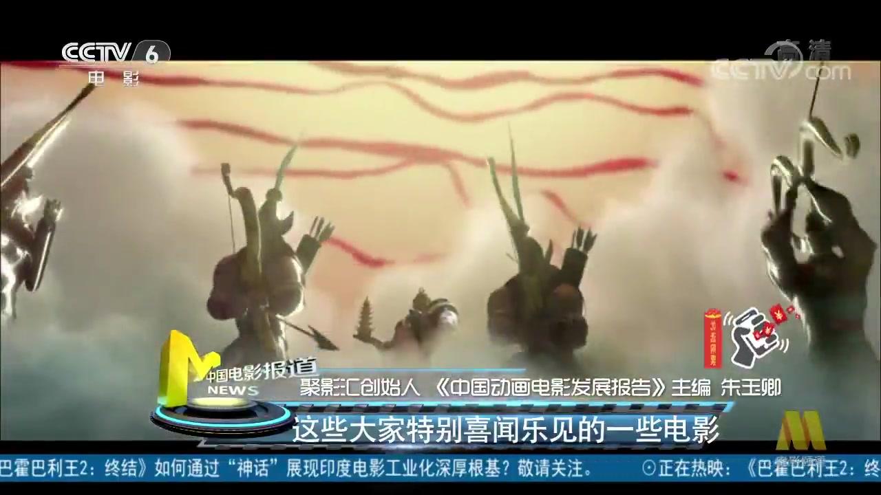 第十四届中国国际动漫节聚焦动画电影发展