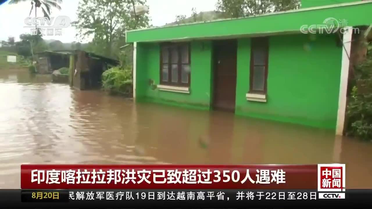 印度喀拉拉邦洪灾已致超过350人遇难