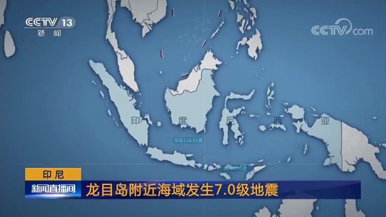 印尼 龙目岛附近海域发生7.0级地震