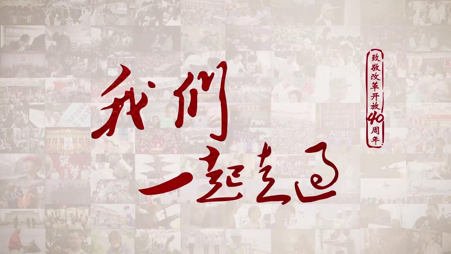《我们一起走过——致敬改革开放40周年》第十三 十四集