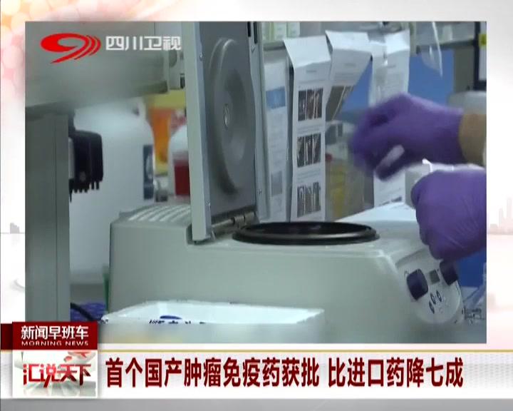首个国产肿瘤免疫药获批 比进口药降七成
