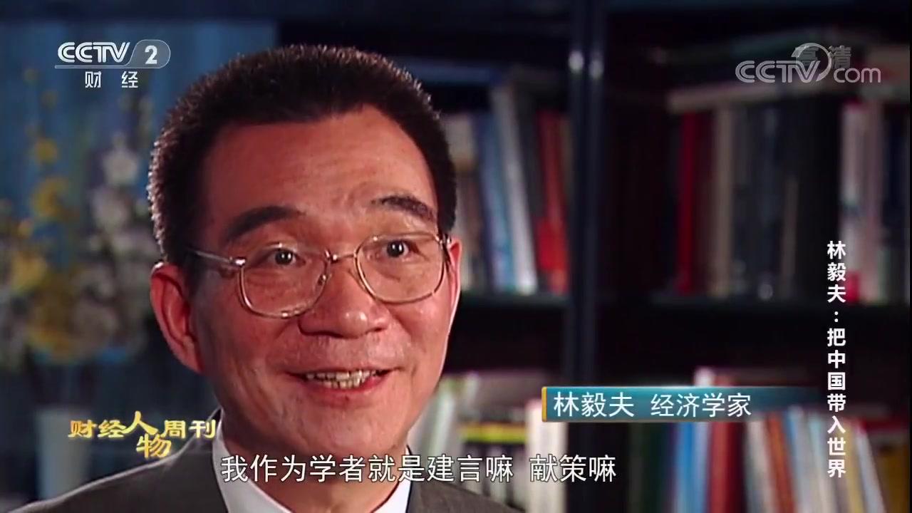 林毅夫:把中国带入世界