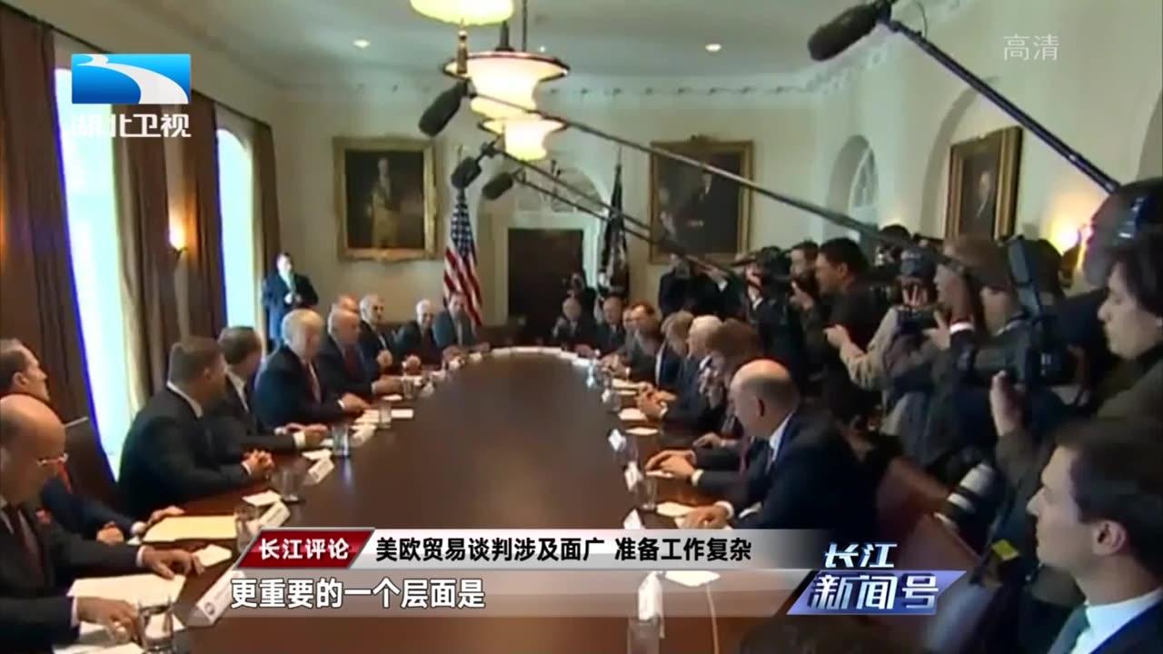 """特朗普再念关税""""紧箍咒"""" 美欧贸易战烽烟又起?"""